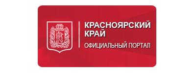 Портал Красноярского края