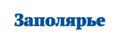Газета «Заполярье»