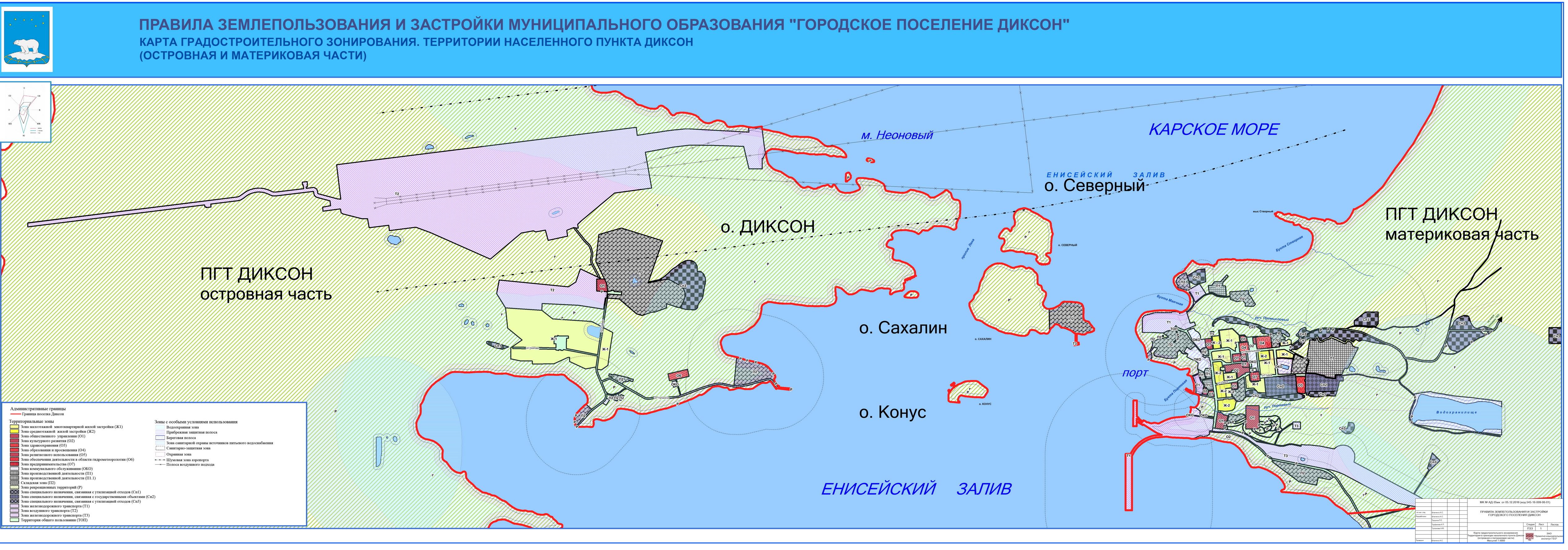 Карта_градостроительного_зонирования_территории _нп_Диксон_островная_и_материковая_части