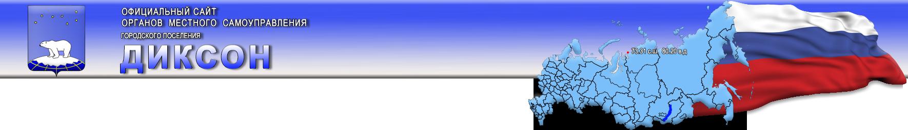 Админстрация городского поселения Диксон