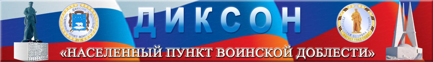 Официальный сайт органов местного самоуправления городского поселения Диксон