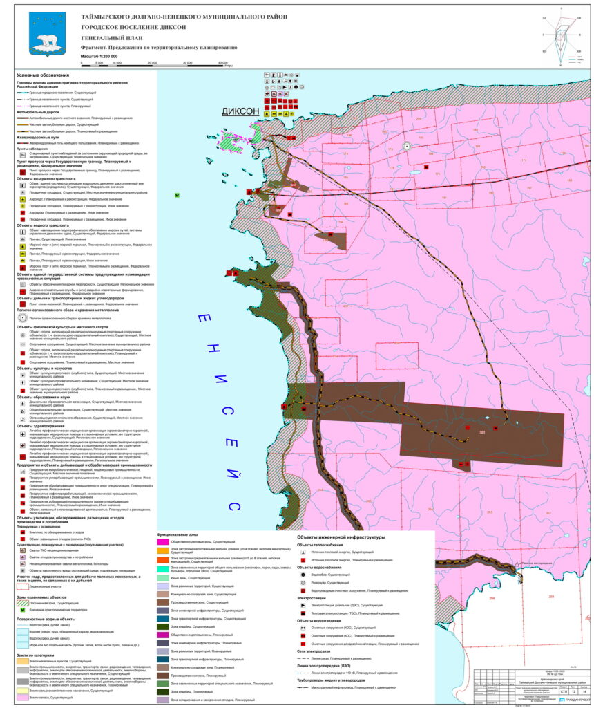 12_Фрагмент. Предложения по территориальному планированию