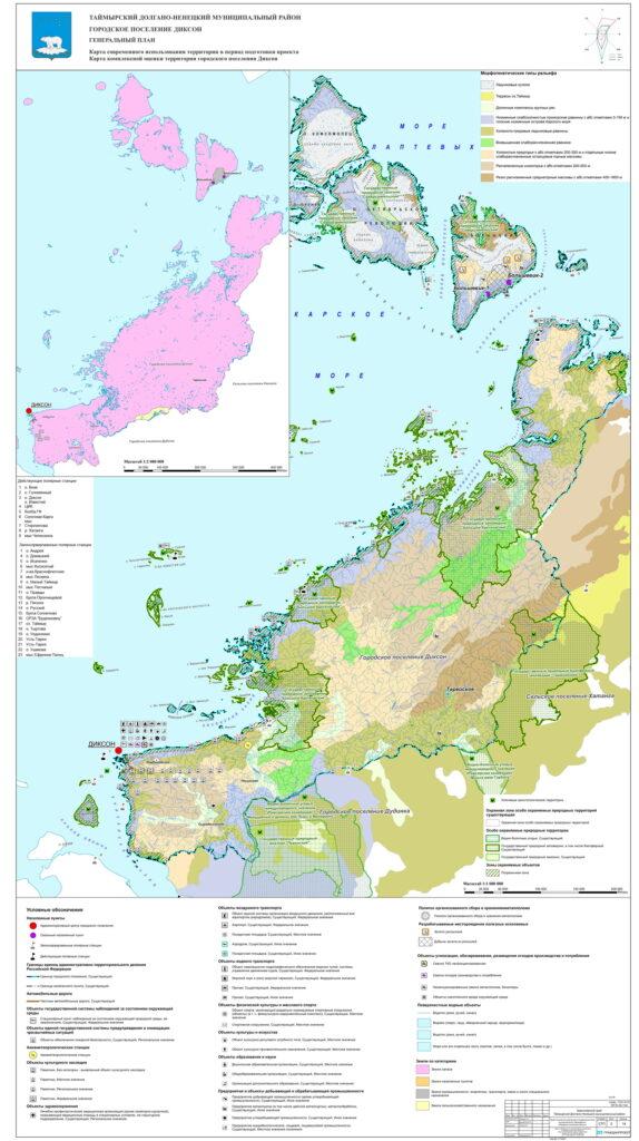 2_Карта современного использования территории в период подготовки проекта. Карта комплексной оценки территории