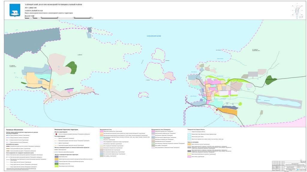 8_Карта инженерной подготовки и инженерной защиты территории