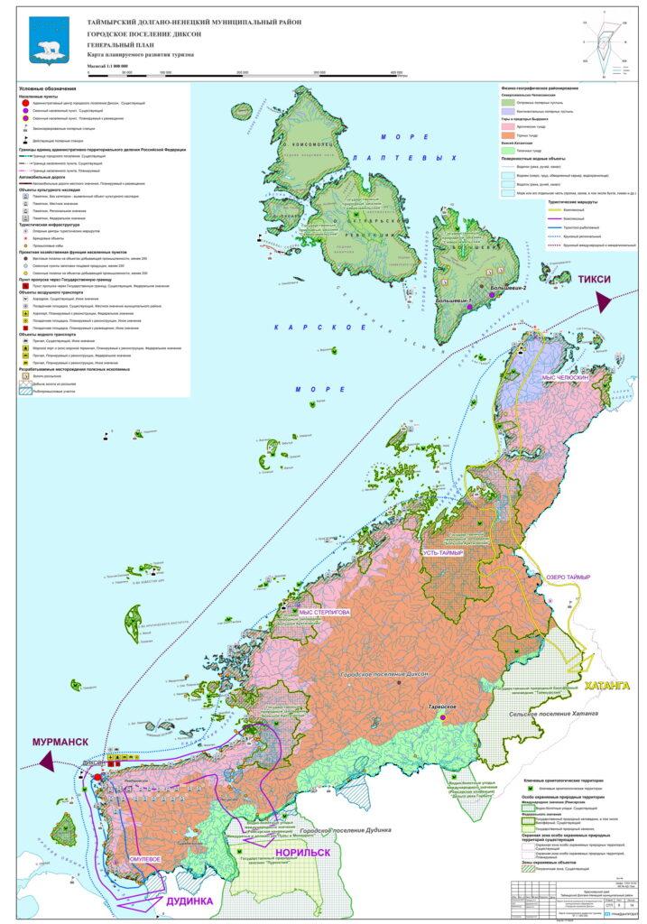 9_Карта планируемого развития туризма