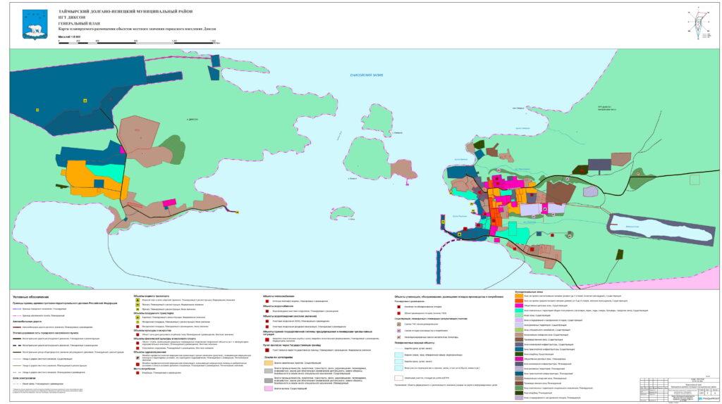2_Карта планируемого размещения объектов местного значения городского поселения Диксон